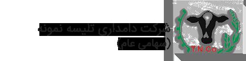 شرکت دامداری تلیسه نمونه